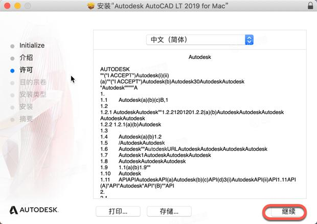 Cad two-dimensional graphic design AutoCAD LT 2019 crack
