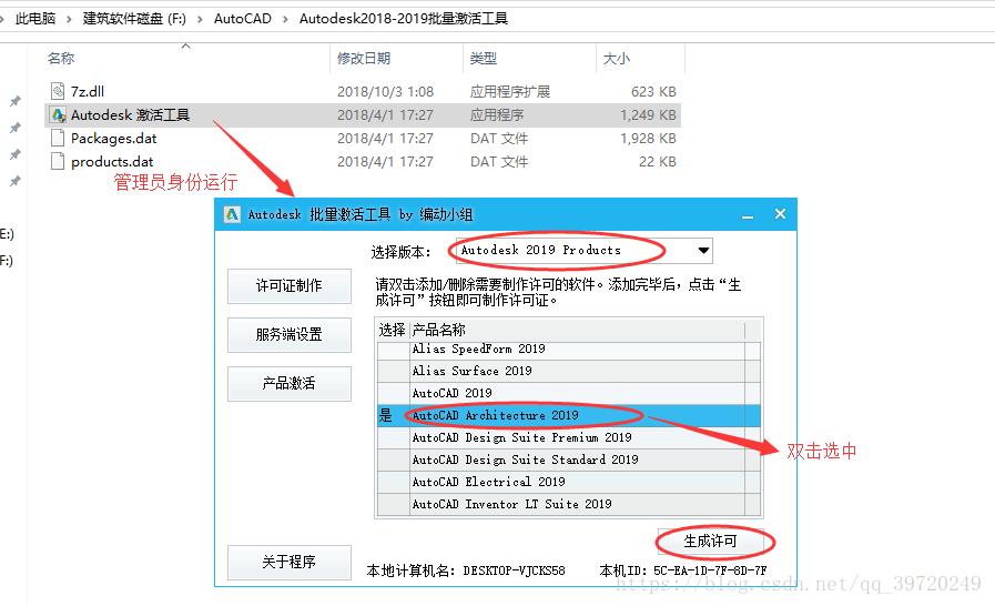 Auto CAD] Architecture2019 (Win 10 X 64-bit) Chinese version