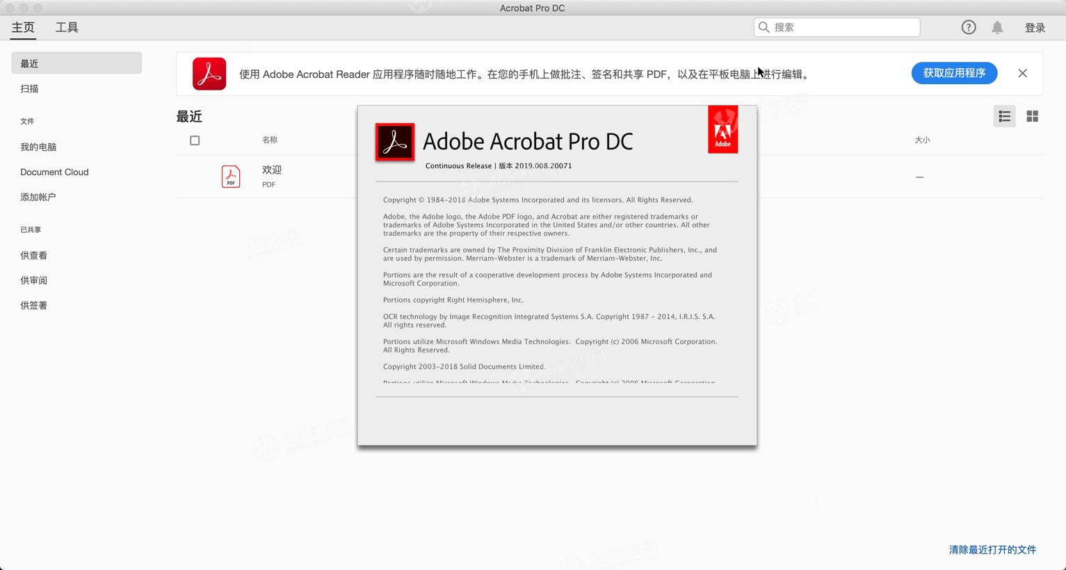 Pdf editor Adobe Acrobat DC 2019 for Mac Chinese version