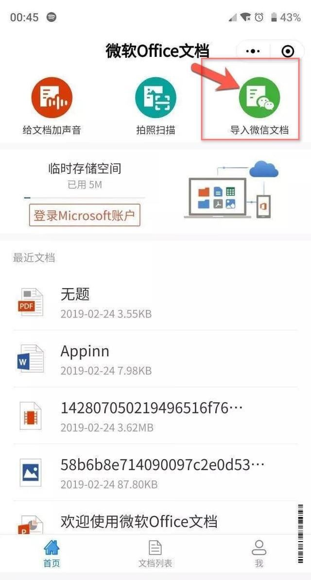 WeChat file expired in seven days? WeChat files are easily