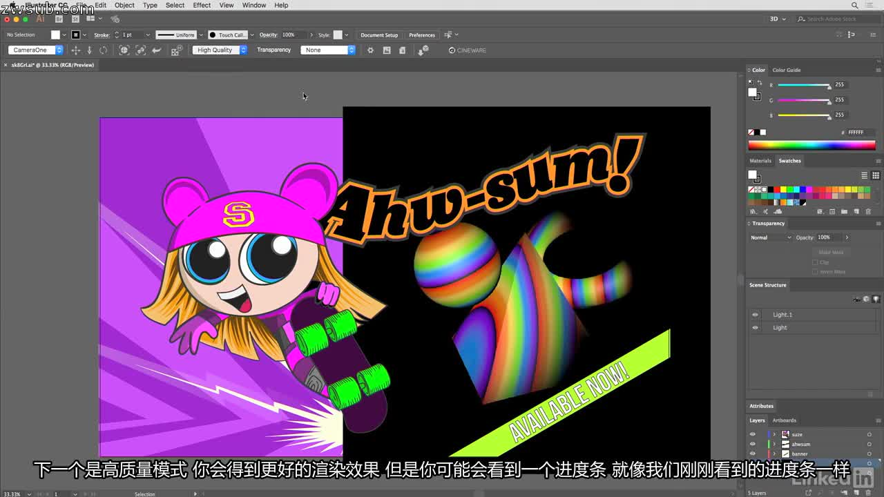 Learning Cineware For Illustrator Learn Cineware For Illustrator Lynda Course Chinese Subtitles Programmer Sought