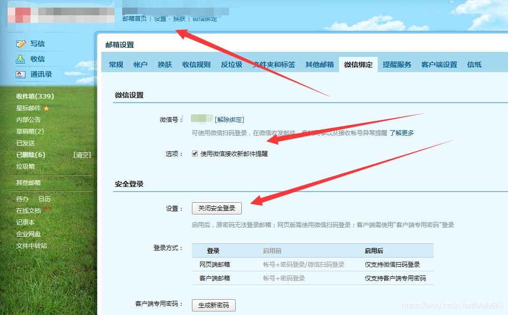 Tencent Enterprise Mailbox obtains authorization code 535