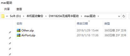 Shenzhou T6Ti-x5 installed black apple WIFI DW1820A