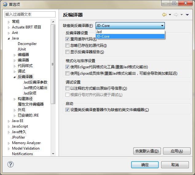 Eclipse Class Decompiler - Java Decompiler Plugin