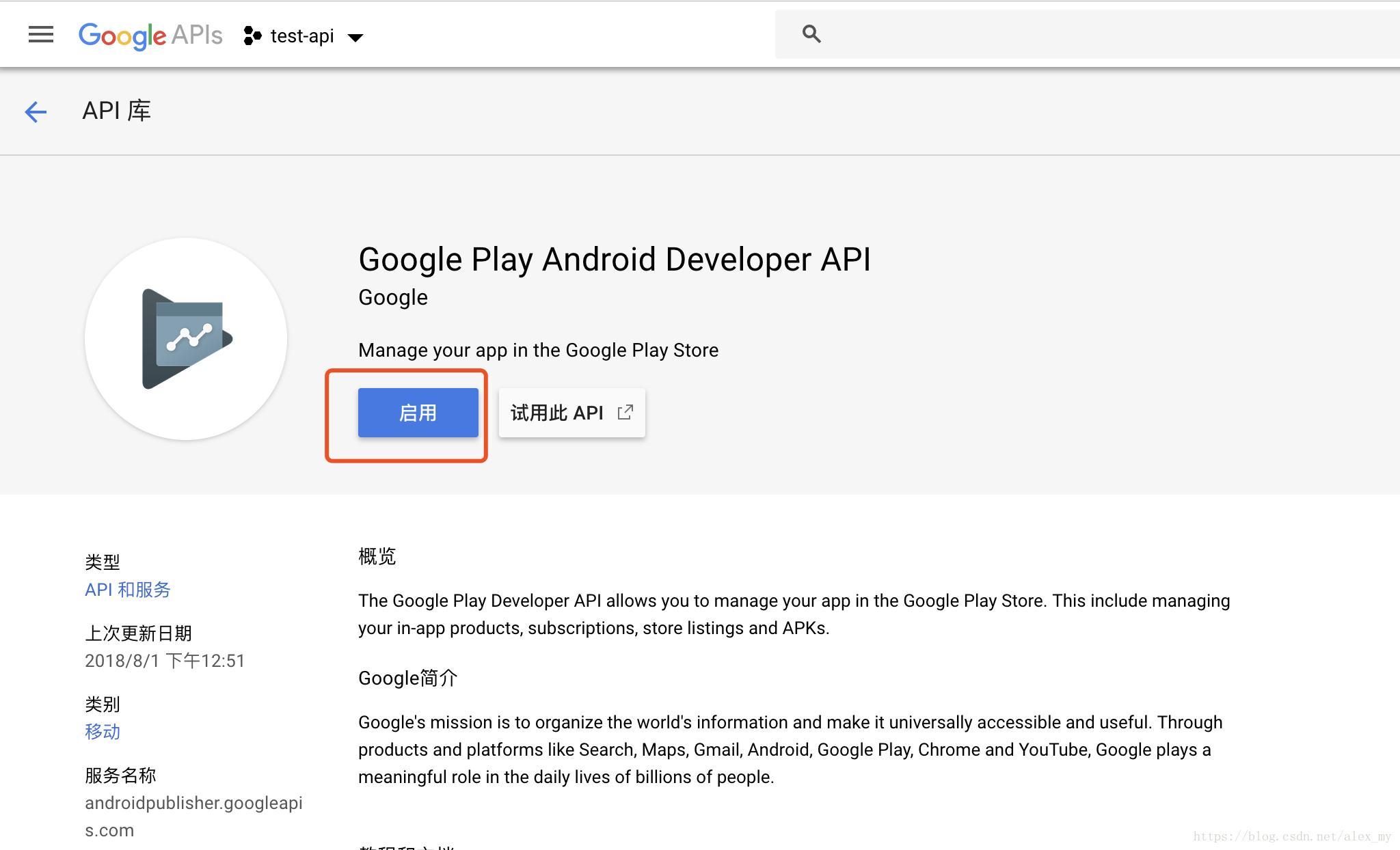 Google Payment Verification 403 error - Programmer Sought