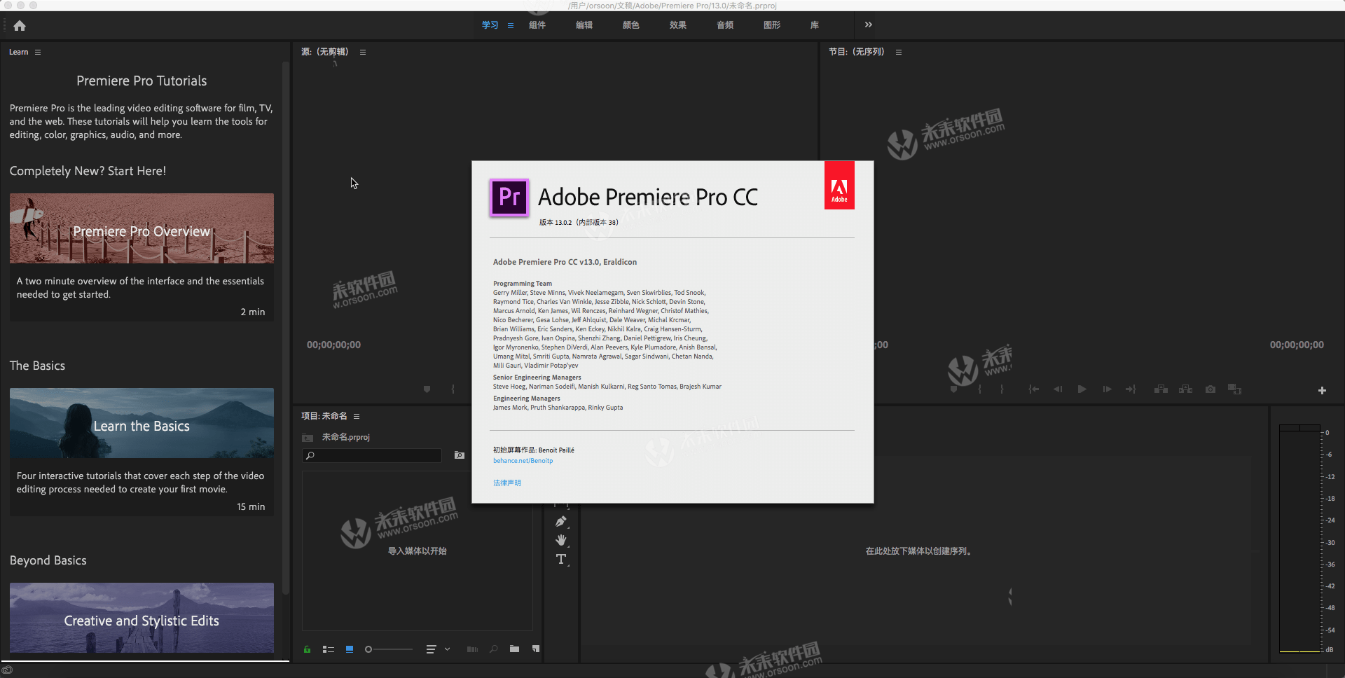 premiere pro cc crack mac download