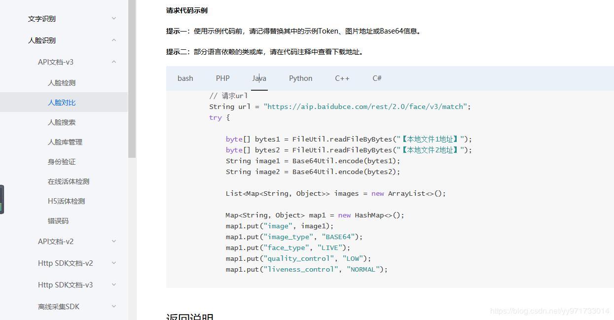 java] call Baidu development platform ai interface, complete