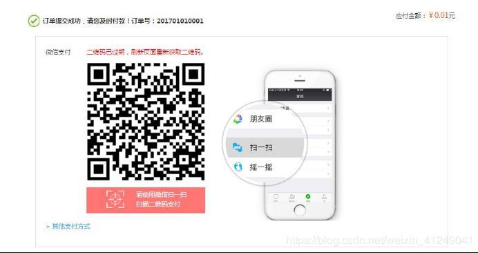 WeChat payment service - Programmer Sought
