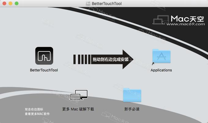 Better Touch Tool For Mac Download