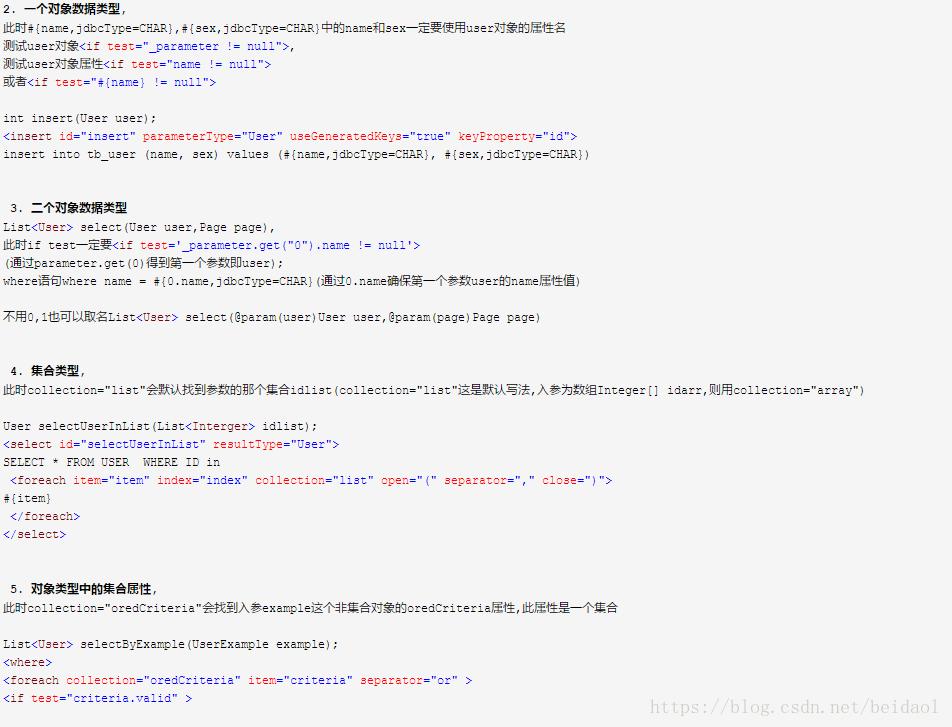 2 built-in parameters of mybatis _parameter and _databaseId