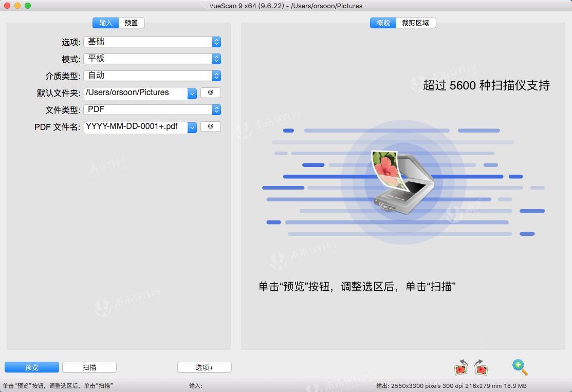 VueScan Pro for Mac (scanner software) crack tutorial - Programmer