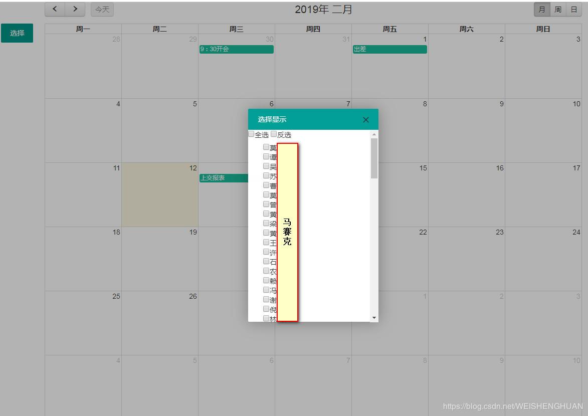 Use FullCalendar for simple schedule management and problems