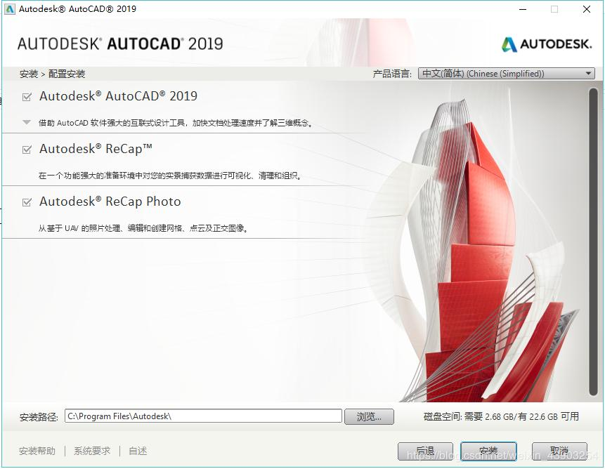 AutoCAD 2019 detailed installation tutorial and activation