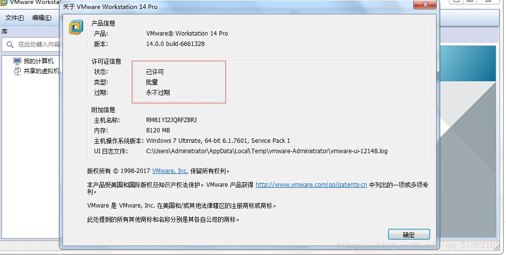 VMware Workstation 14 Chinese crack version download (with
