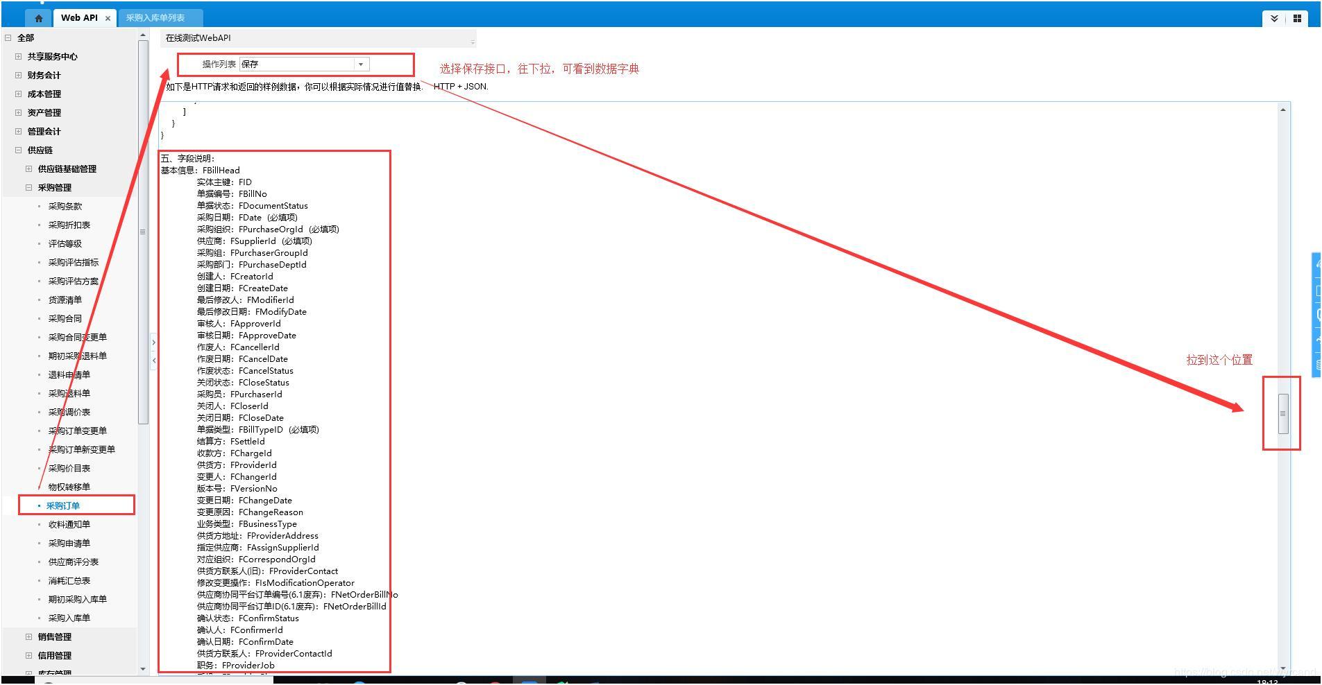 Python does the web API docking of Kingdee Cloud (K3Cloud