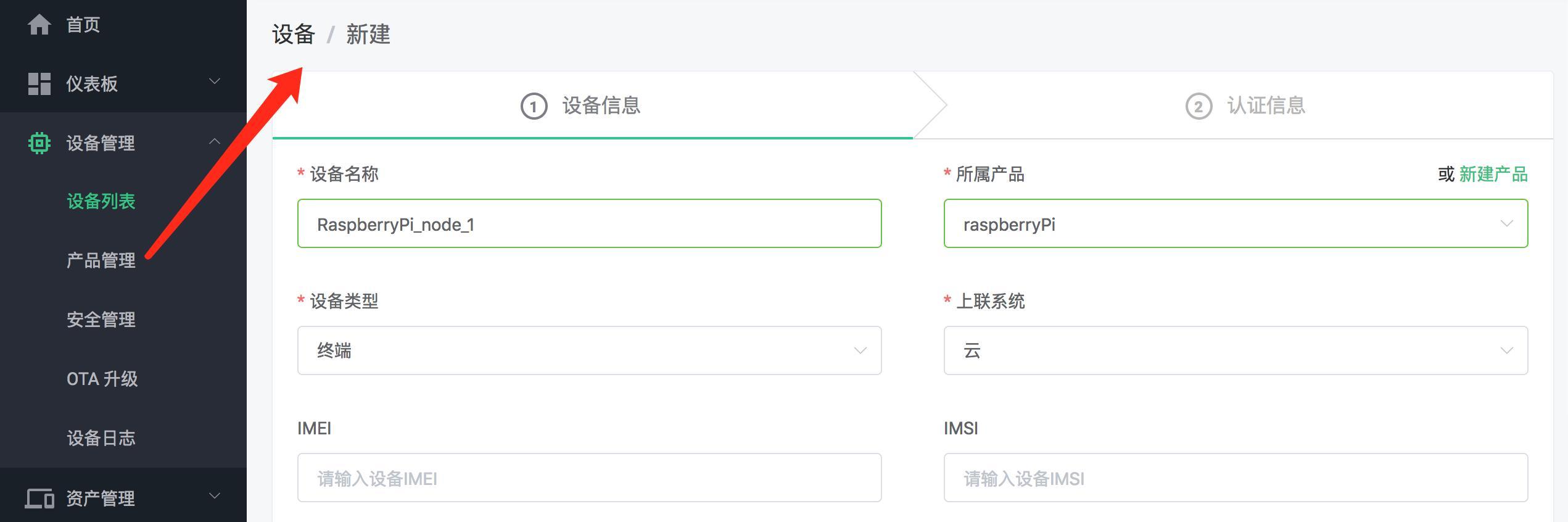 Raspberry Pi Connect ActorCloud - Yingyun IoT Platform - Programmer
