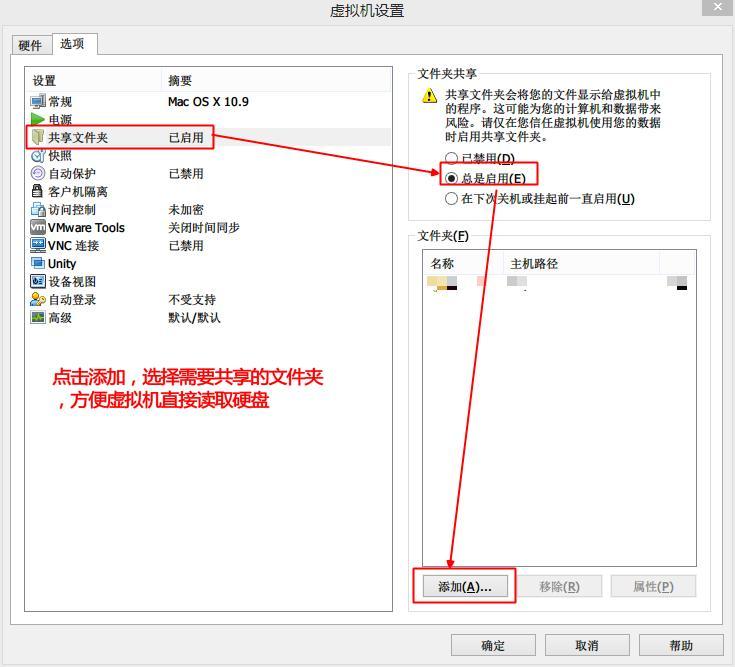 vmware fusion cannot install vmware tools