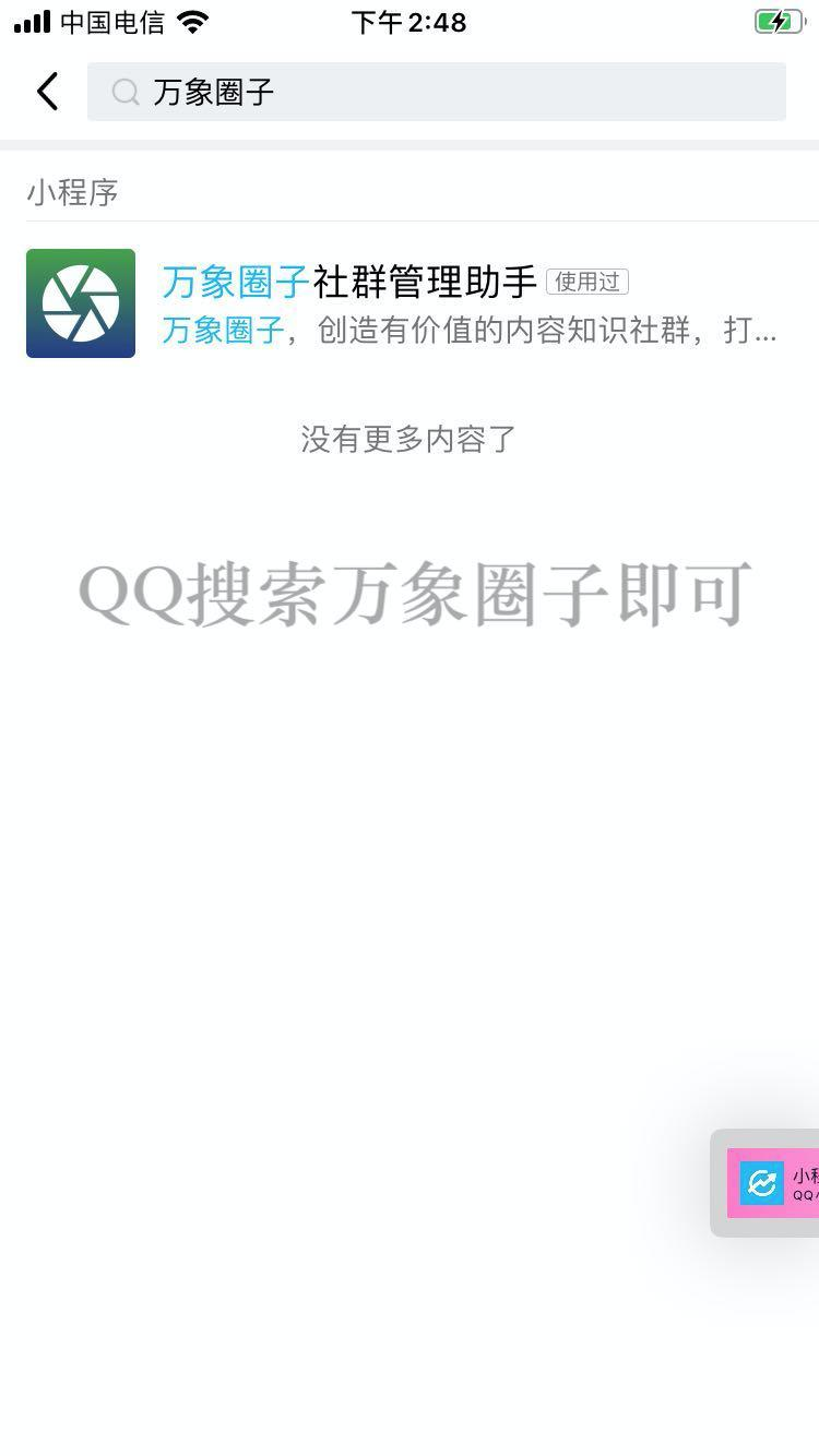 For Community Operations How To Connect Wechat Groups And Qq Groups Programmer Sought