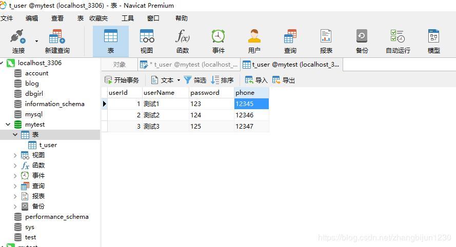Springboot integrates mybatis using HikariCP connection pool
