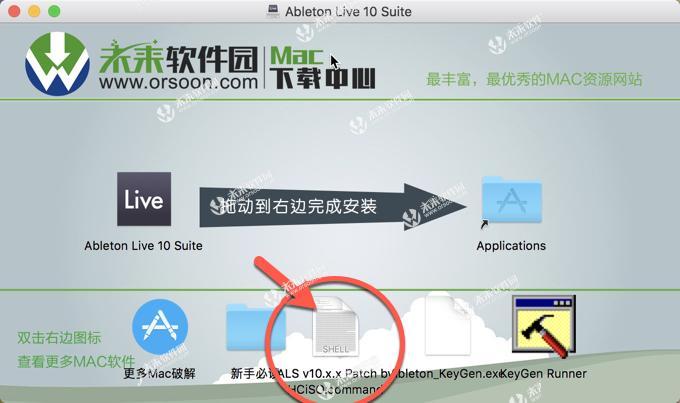Ableton Live 10 Suite mac crack version - Programmer Sought