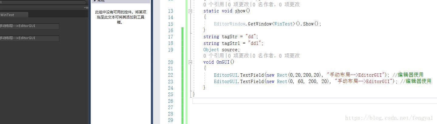 Unity editor----editor window control creation and UI layout