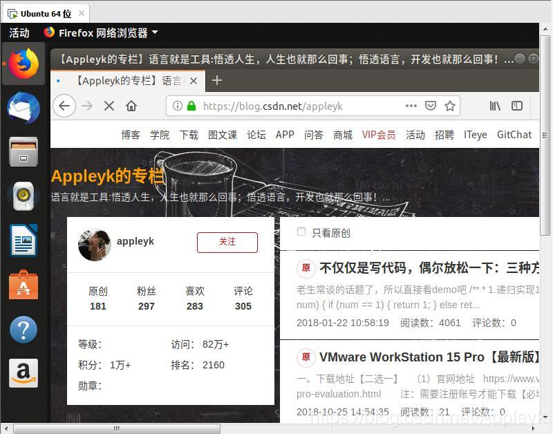 VM WorkStation 15 Pro + Ubuntu 18 04☞ adjust screen