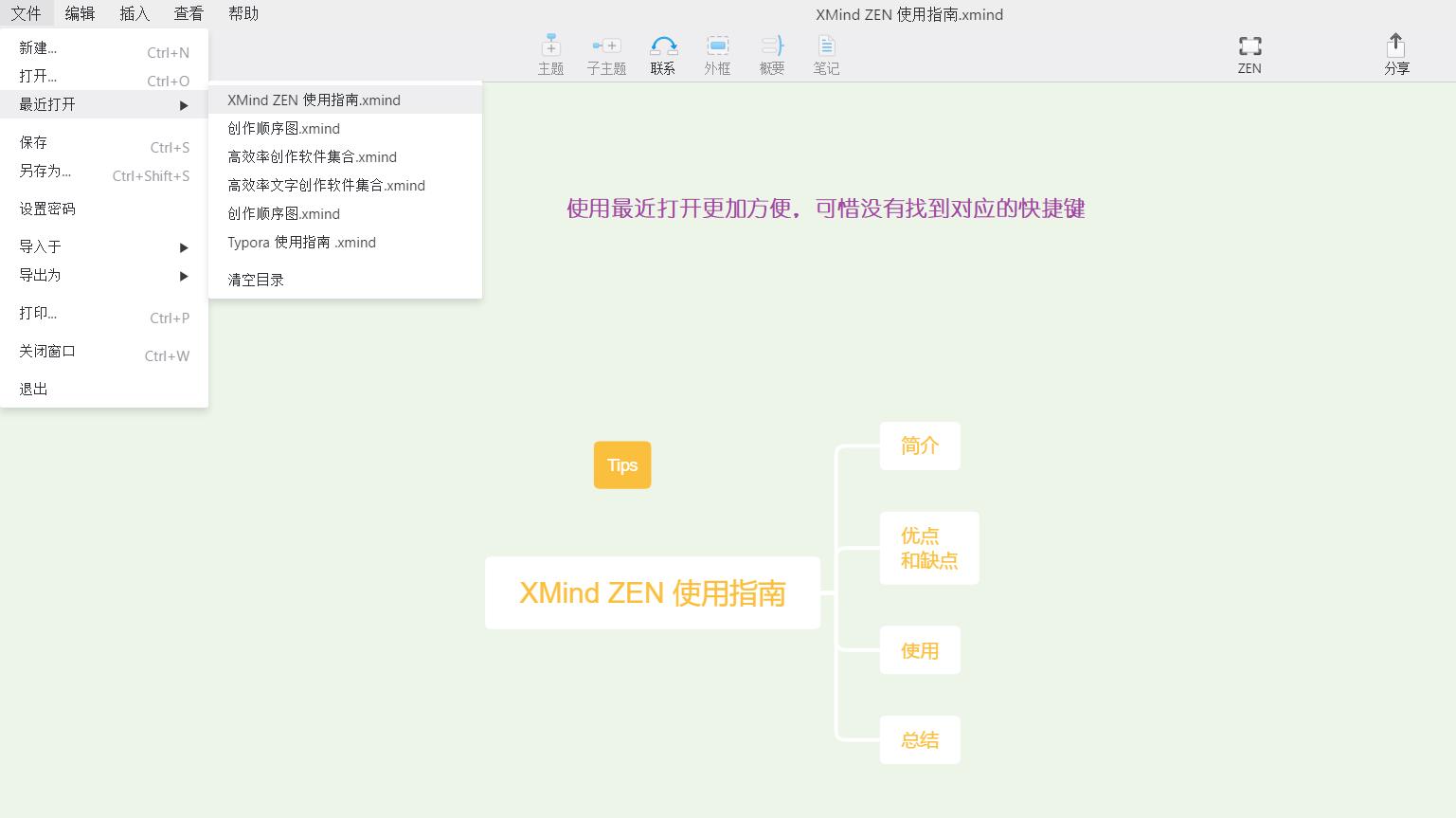 xmind zen license key 8